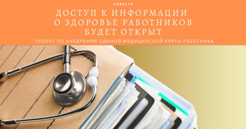 Доступ к информации о здоровье работников будет открыт
