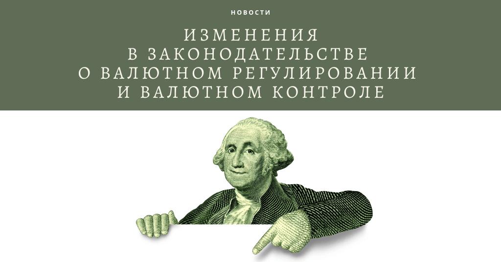 Изменения в законодательстве о валютном регулировании и валютном контроле в 2020 году