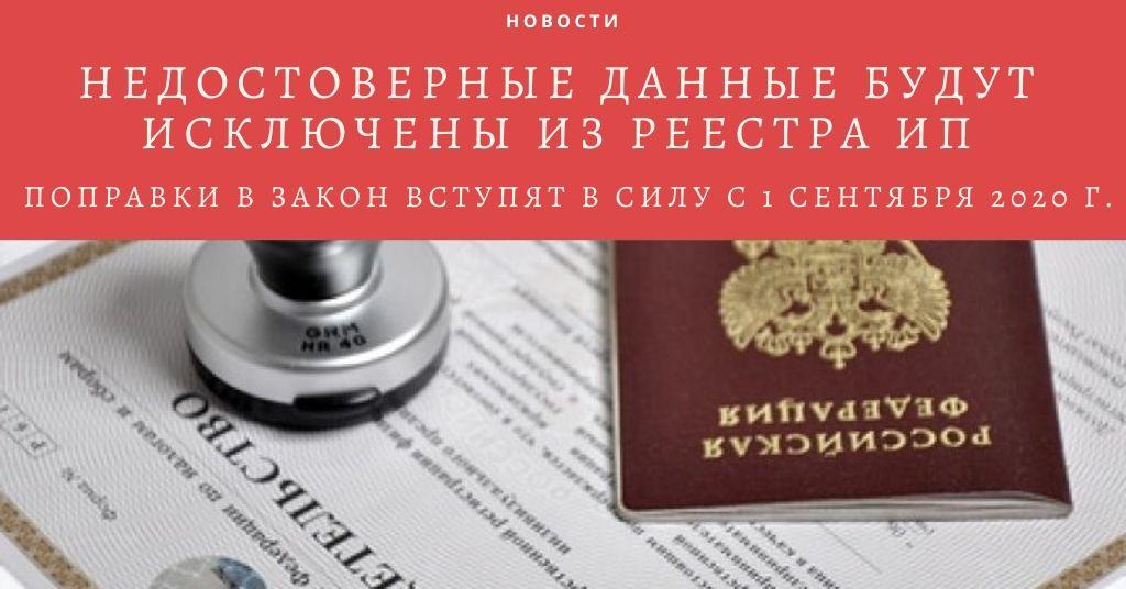 Недостоверные данные будут исключены из реестра ИП