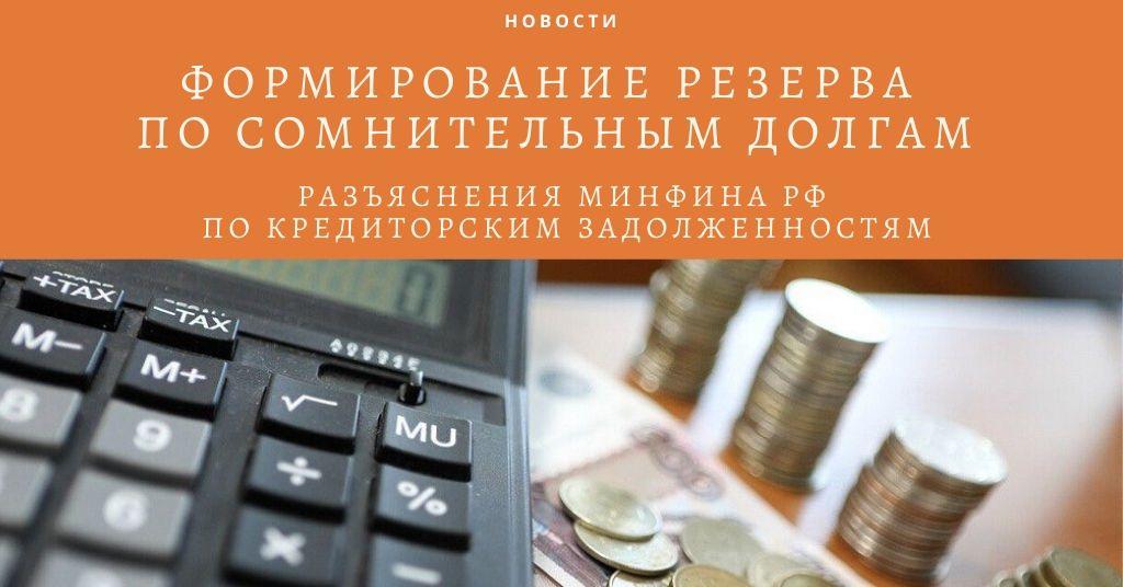 Формирование резерва по сомнительным долгам, в случае взаимных задолженностей