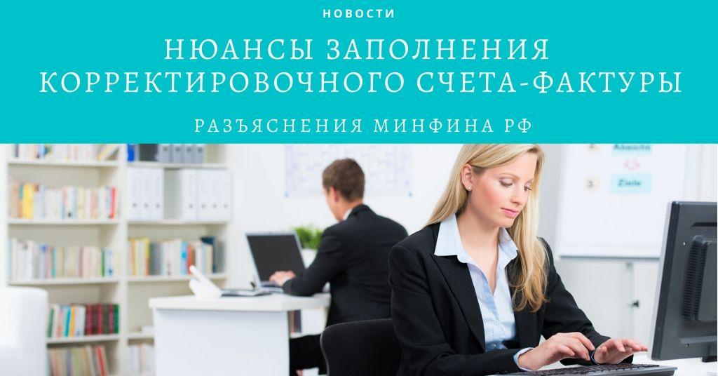 корректировочного счета-фактуры