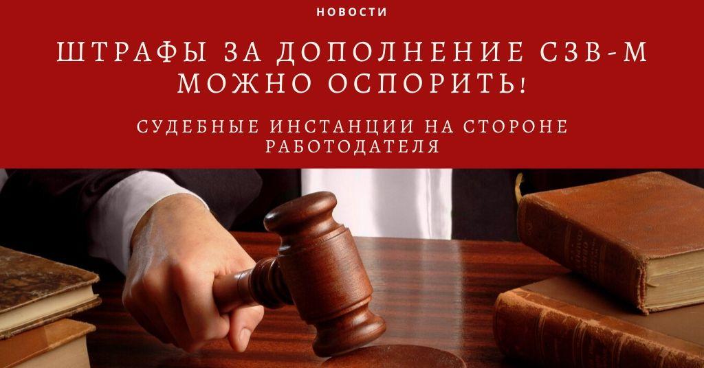 Суды на стороне работодателя
