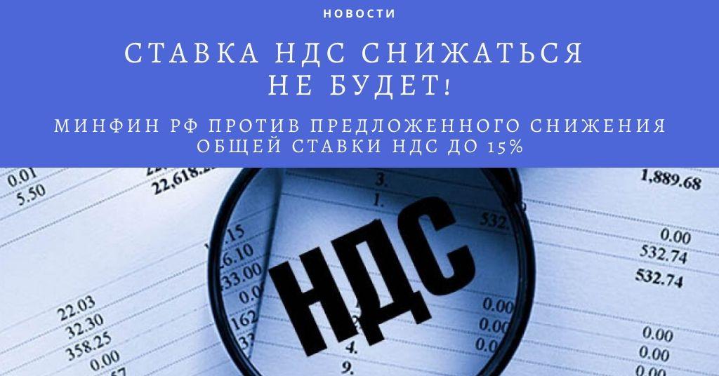 Минфин РФ не собирается снижать ставку НДС