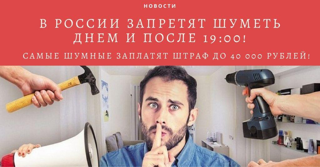 В России запретят шуметь днем и после 7 вечера