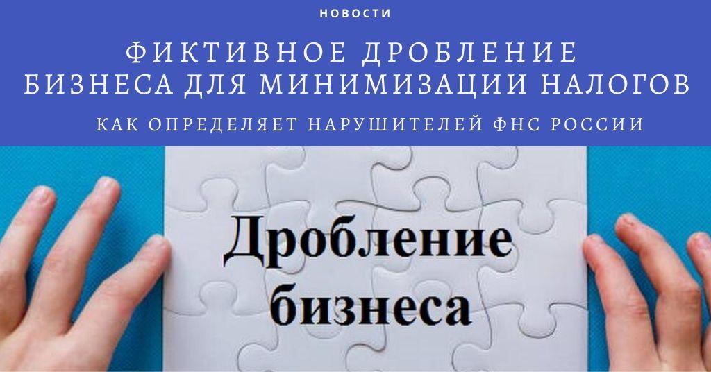Фиктивное дробление по мнению ФНС России