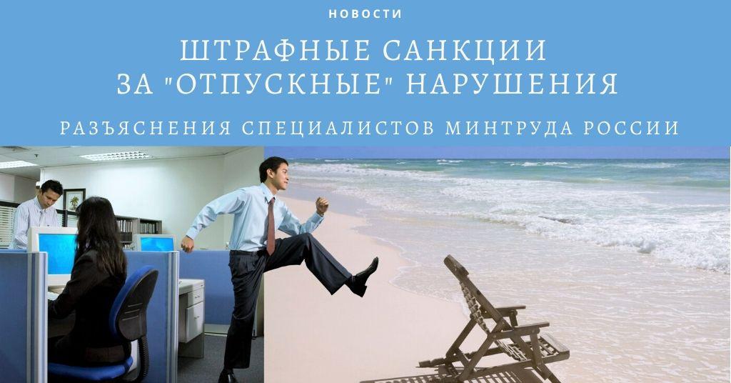 Штрафные санкции за «отпускные» нарушения