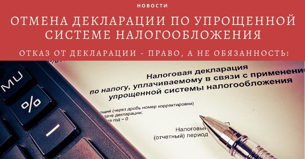 Отмена декларации по УСН