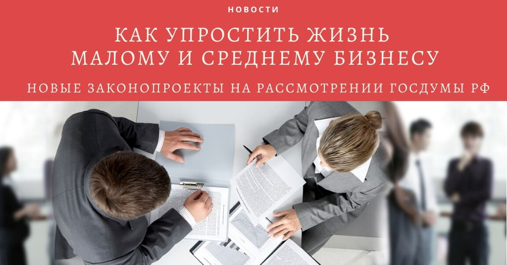 Законопроекты, которые упростят жизнь малому и среднему бизнесу