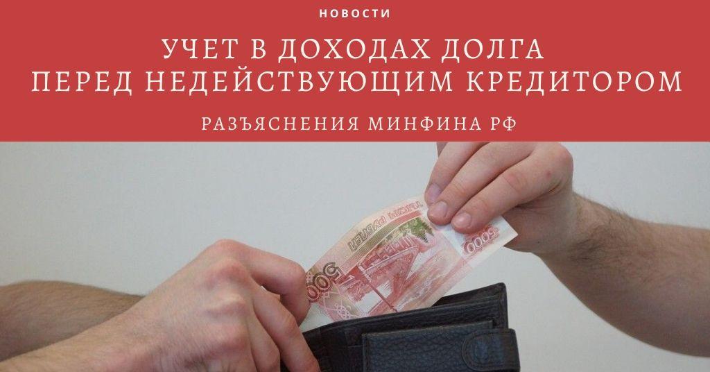 Учет в доходах долга