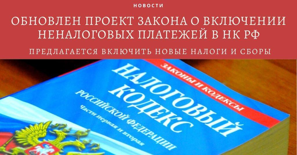Обновление проекта закона о включении неналоговых платежей в НК РФ