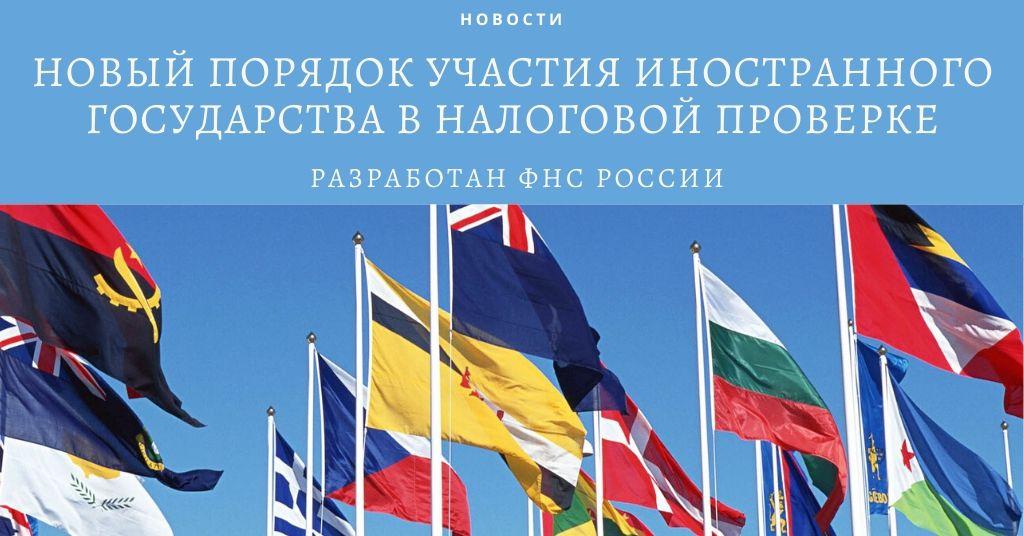 Новый порядок участия компетентного органа иностранного государства в налоговой проверке
