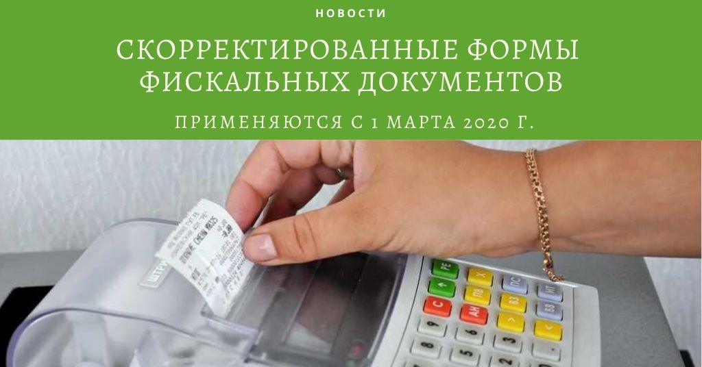 Скорректированные формы фискальных документов