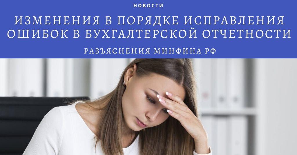 Изменения в порядке исправления ошибок в бухгалтерской отчетности