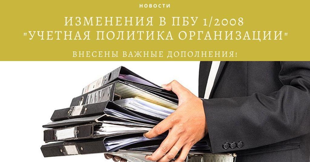 """Изменения в ПБУ 1/2008 """"Учетная политика организации"""""""