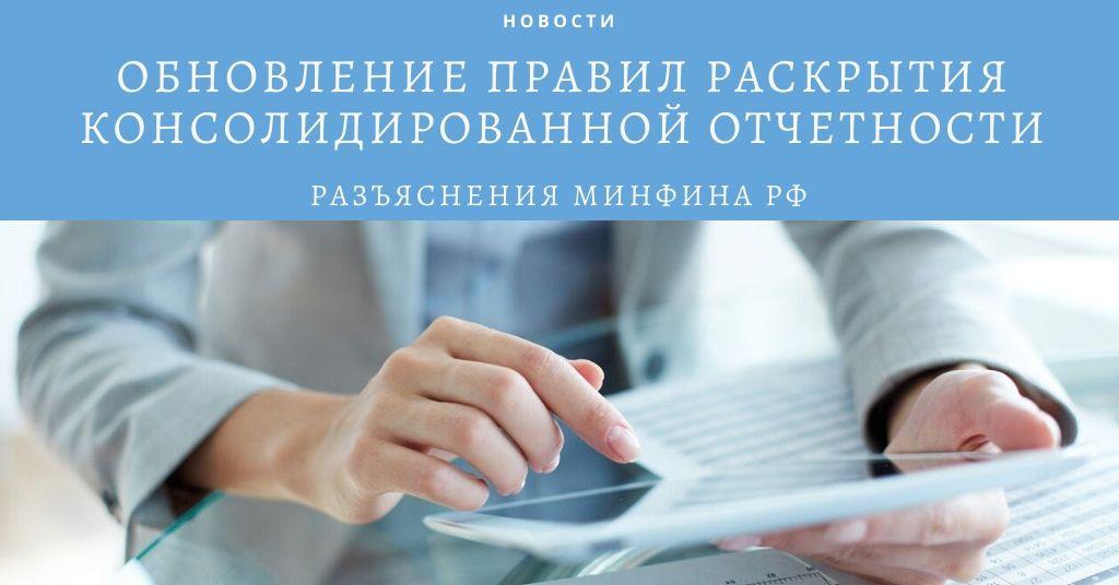 Обновленные правила раскрытия консолидированной финансовой отчетности