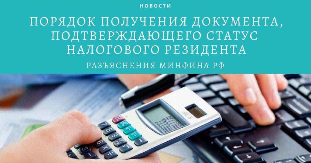 статус налогового резидента