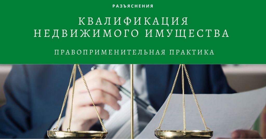 Информация о правоприменительной практике, касающейся квалификации недвижимого имущества