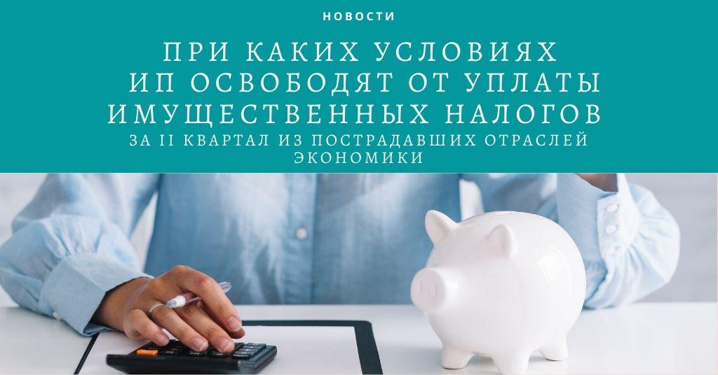 ФНС разъяснила условия освобождения ИП из пострадавших отраслей экономики от уплаты имущественных налогов за II квартал 2020 года
