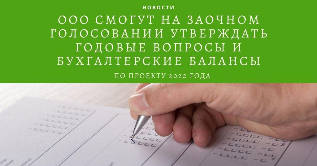 Предлагается разрешить ООО в 2020 году проводить заочные голосования по вопросам утверждения годовых отчетов и годовых бухгалтерских балансов
