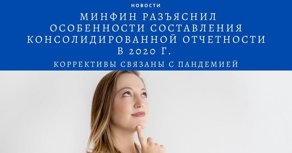 Минфин разъяснил особенности составления консолидированной отчетности в 2020 г.