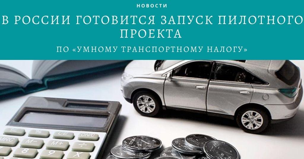 """""""Умный"""" транспортный налог"""