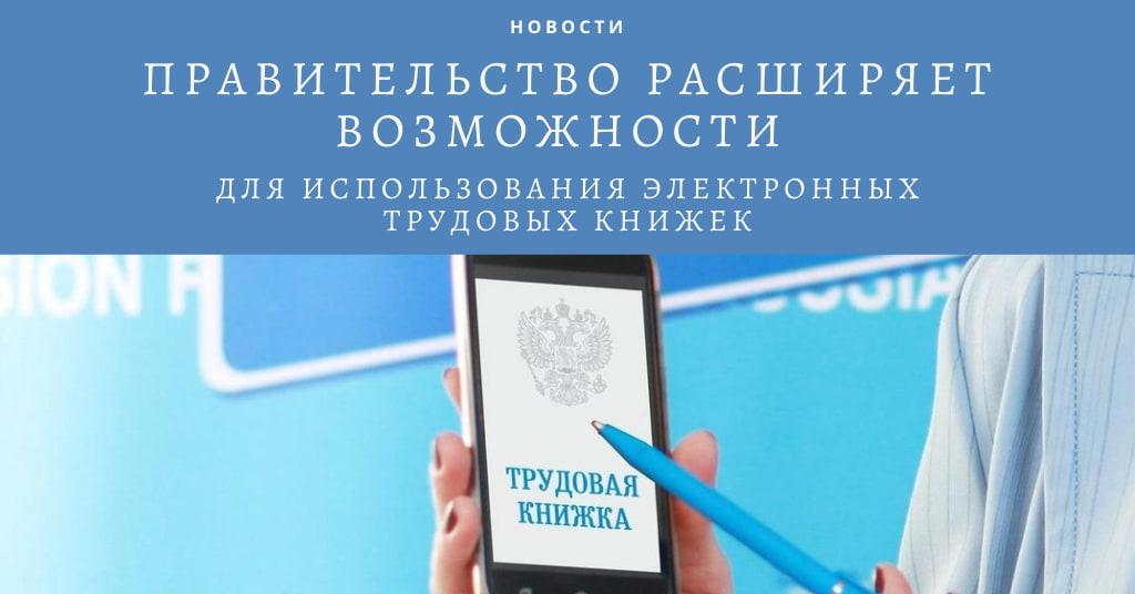 Правительство расширяет возможности для использования электронных трудовых книжек