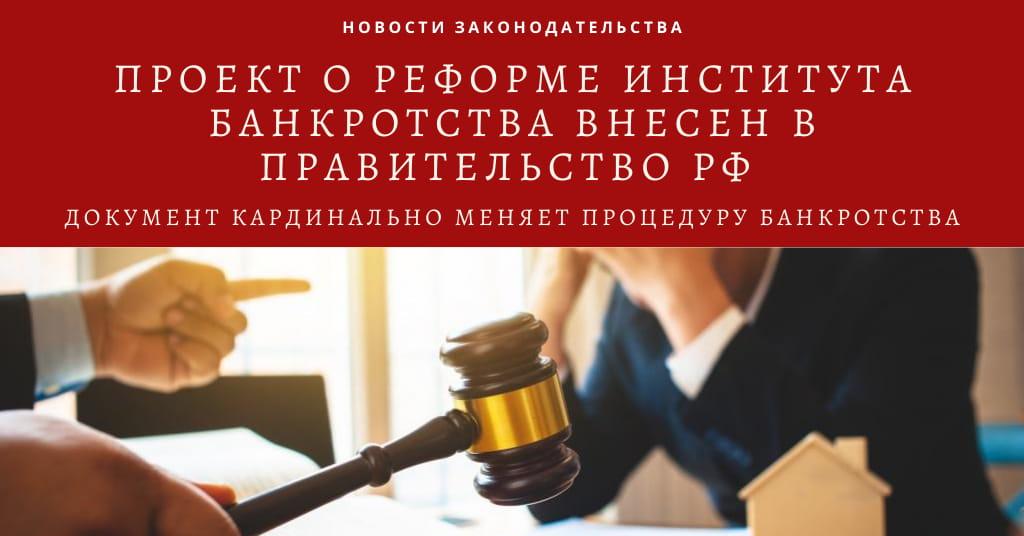 Проект о реформе института банкротства внесен в правительство РФ