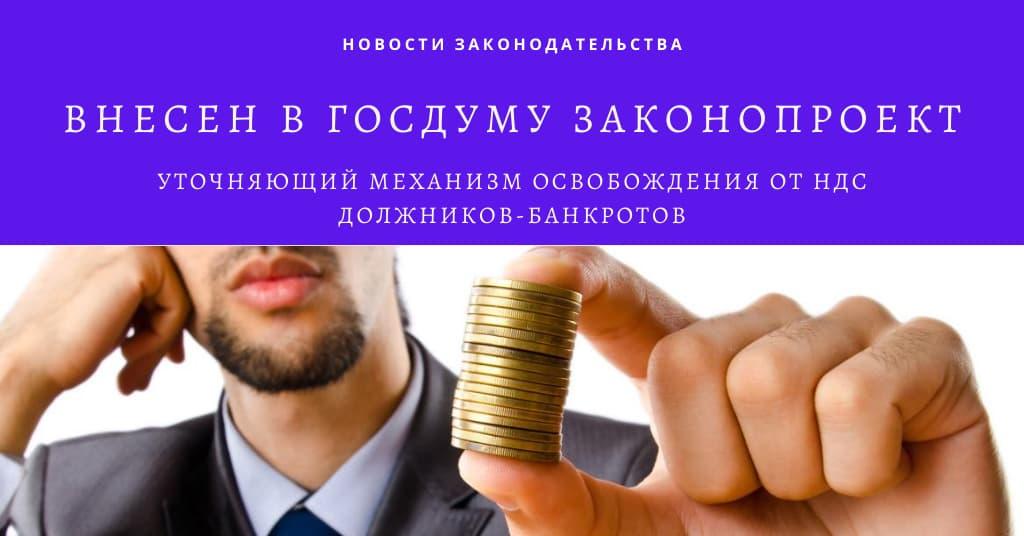Законопроект, уточняющий механизм освобождения от НДС должников-банкротов, внесен в Госдуму