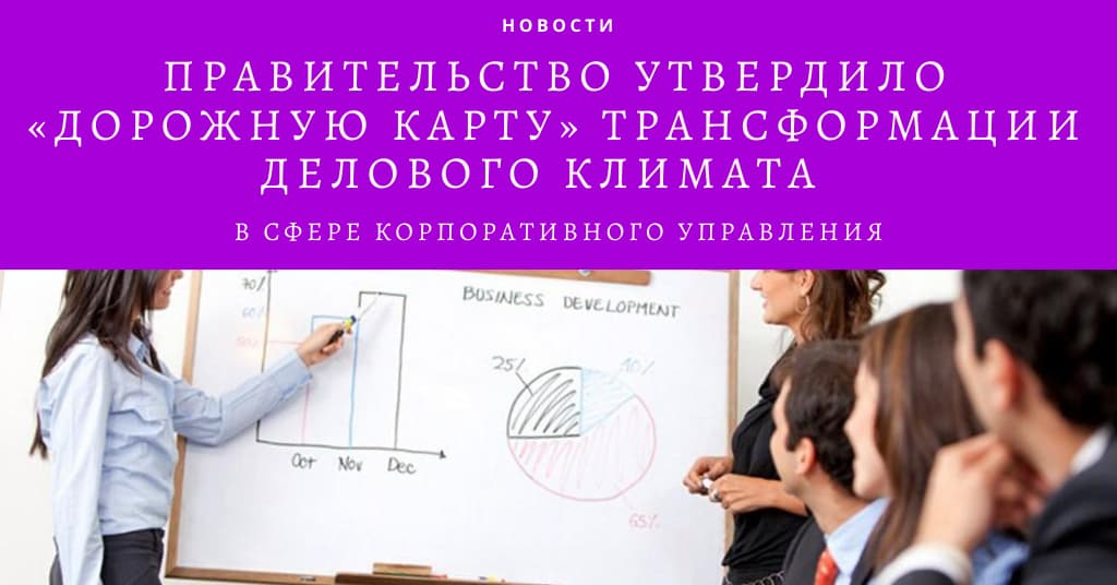 Правительство РФ утвердило «дорожную карту» трансформации делового климата