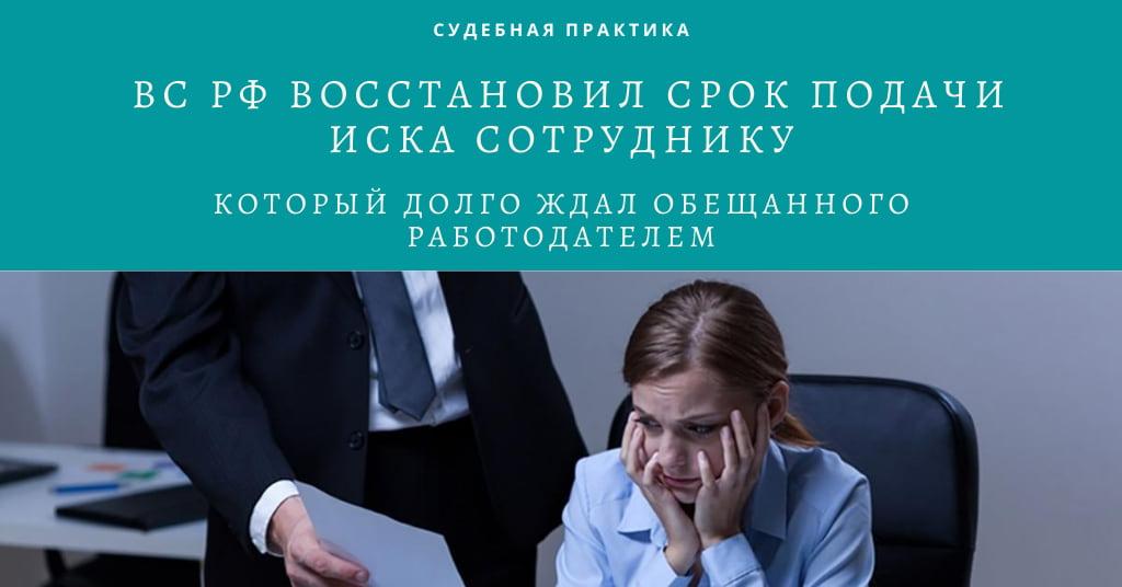 ВС РФ восстановил срок подачи иска сотруднику, который долго ждал обещанного работодателем