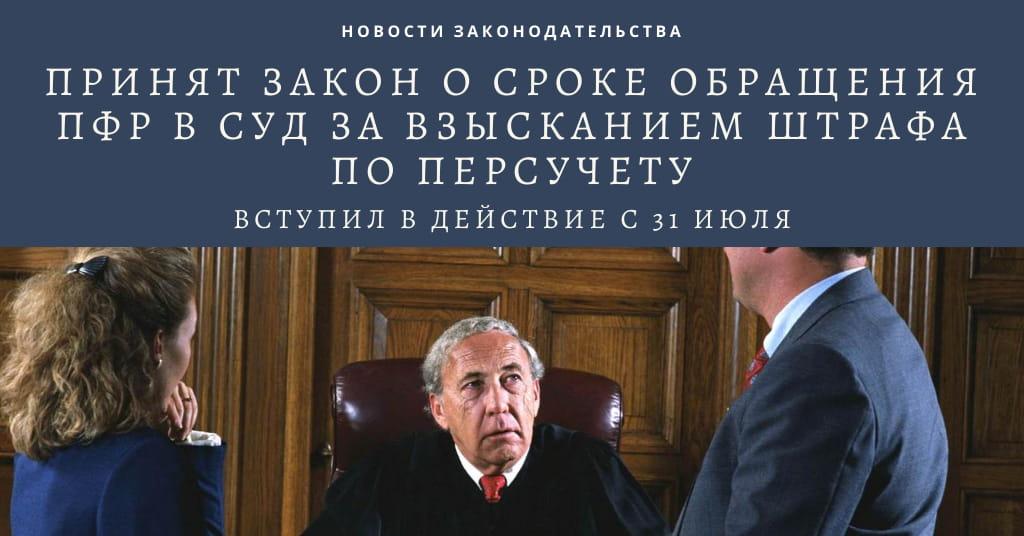 Принят закон о сроке обращения ПФР в суд за взысканием штрафа по персучету