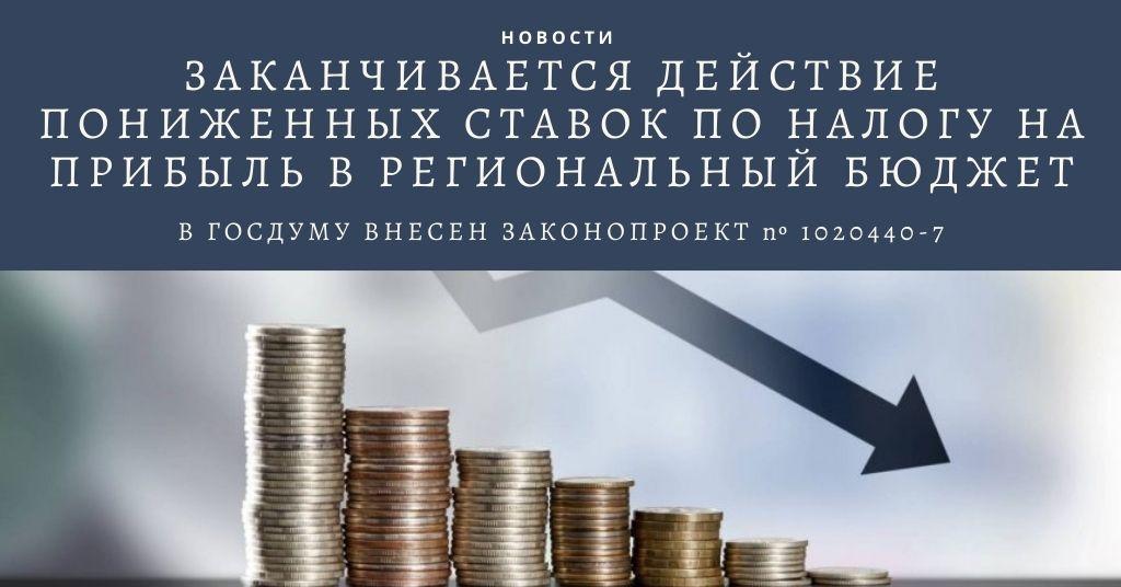 1 января 2023 года заканчивается действие пониженных ставок по налогу на прибыль в региональный бюджет.
