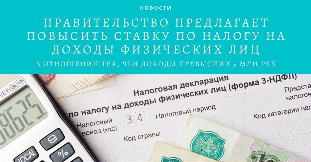 Правительство предлагает повысить ставку по налогу на доходы физических лиц до 15%