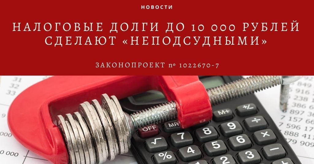 Предлагается увеличить пороговое значение суммы налогов, сборов, страховых взносов, пеней и штрафов с 3 тысяч до 10 тысяч рублей
