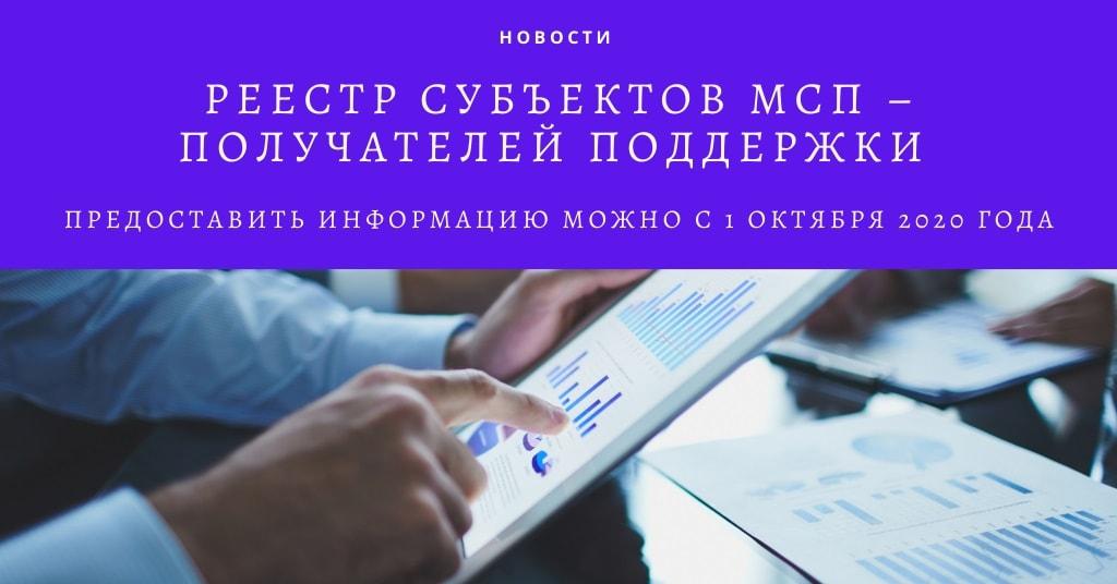 С 1 октября 2020 появится возможность предоставить информацию в Реестр субъектов МСП – получателей поддержки