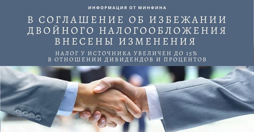 Информация Минфина России от 10.08.2020г. «В Минфине России прошли переговоры между Россией и Кипром об изменении налогового соглашения»