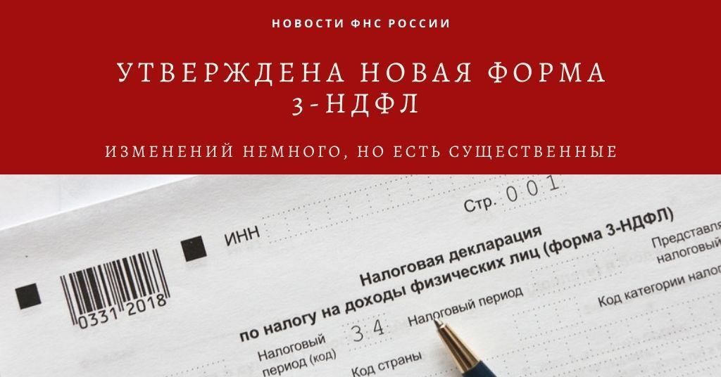 Налоговики обновили 3-НДФЛ