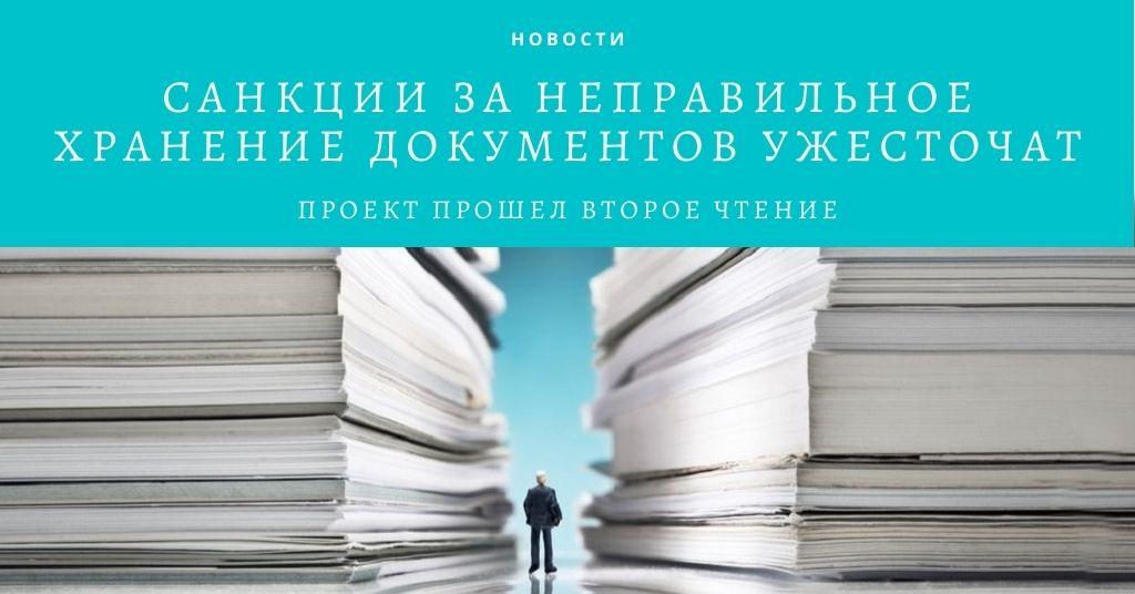 Планируют ужесточить санкции за неправильное хранение документов – проект прошел второе чтение