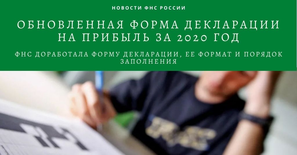 Декларацию по налогу на прибыль за 2020 год сдаем по обновленной форме