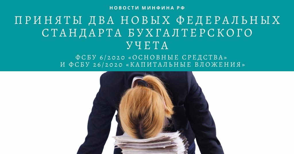 Приняты два новых федеральных стандарта бухгалтерского учета