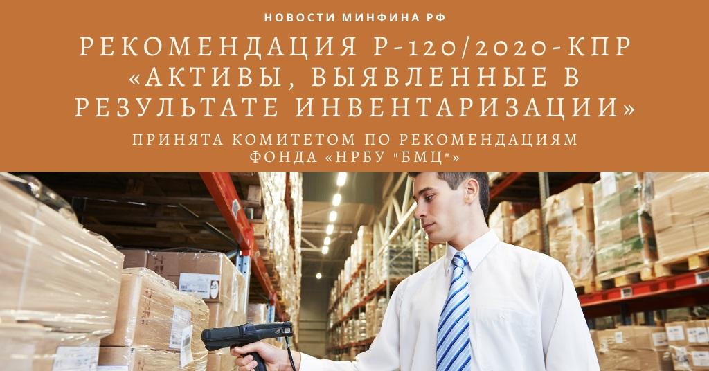 "Комитетом по рекомендациям Фонда «НРБУ ""БМЦ""» принята Рекомендация Р-120/2020-КпР"