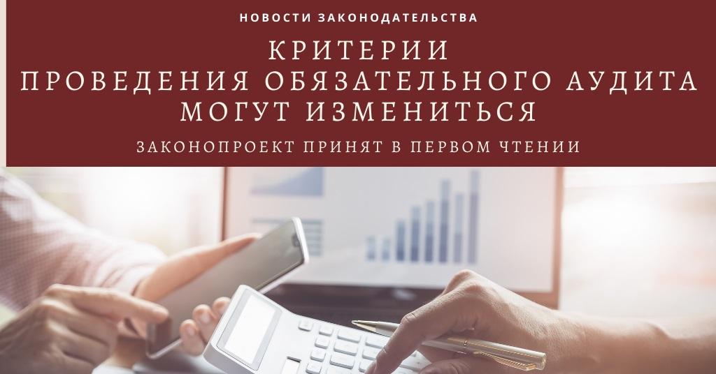В первом чтении одобрен законопроект, который изменяет критерии проведения обязательного аудита бухгалтерской отчетности