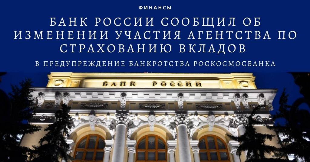 Банк России сообщил о изменении участия Агентства по страхованию вкладов в предупреждение банкротства Роскосмосбанка