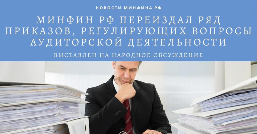 Минфином России переиздан ряд приказов, регулирующих вопросы аудиторской деятельности