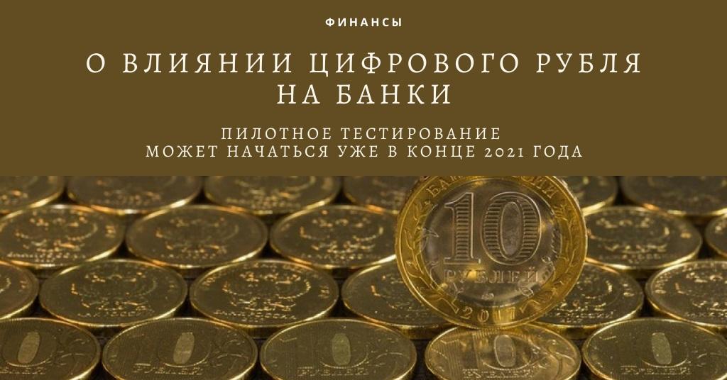 О влиянии цифрового рубля на банки