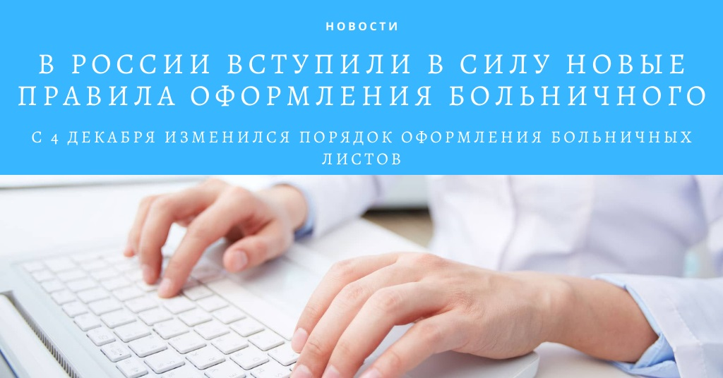 В России вступили в силу новые правила оформления больничного