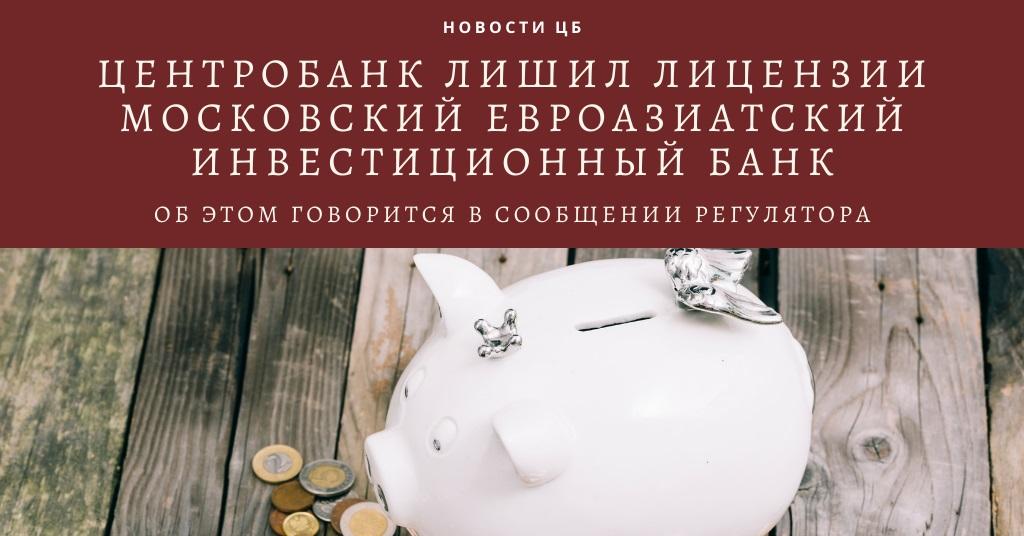 Центробанк лишил лицензии московский Евроазиатский инвестиционный банк