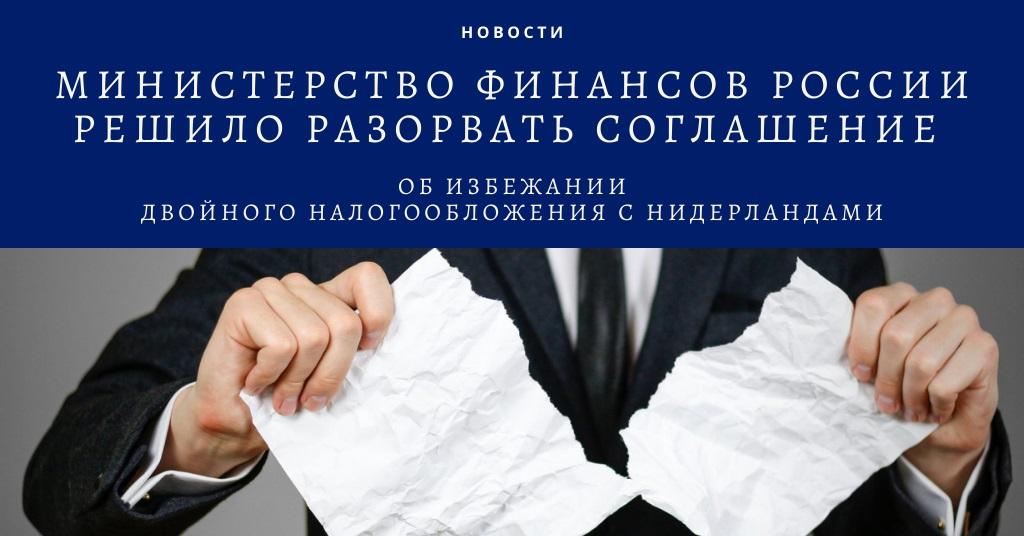 Министерство финансов России решило разорвать соглашение об избежании двойного налогообложения с Нидерландами