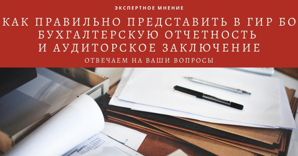 Как правильно представить в ГИР БО бухгалтерскую отчетность и аудиторское заключение?